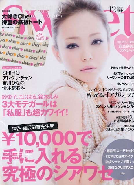Sweet (スウィート) December 2012年12月号【表紙】 安室奈美恵 Namie Amuro magazine scans