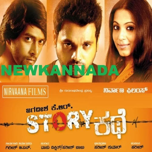 Story Kathe (2012) Kannada Mp3 Songs Download