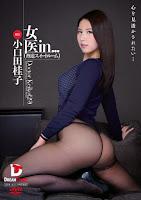 VDD-104 女医in… [脅迫スイートルーム] Doctor Keiko(29)