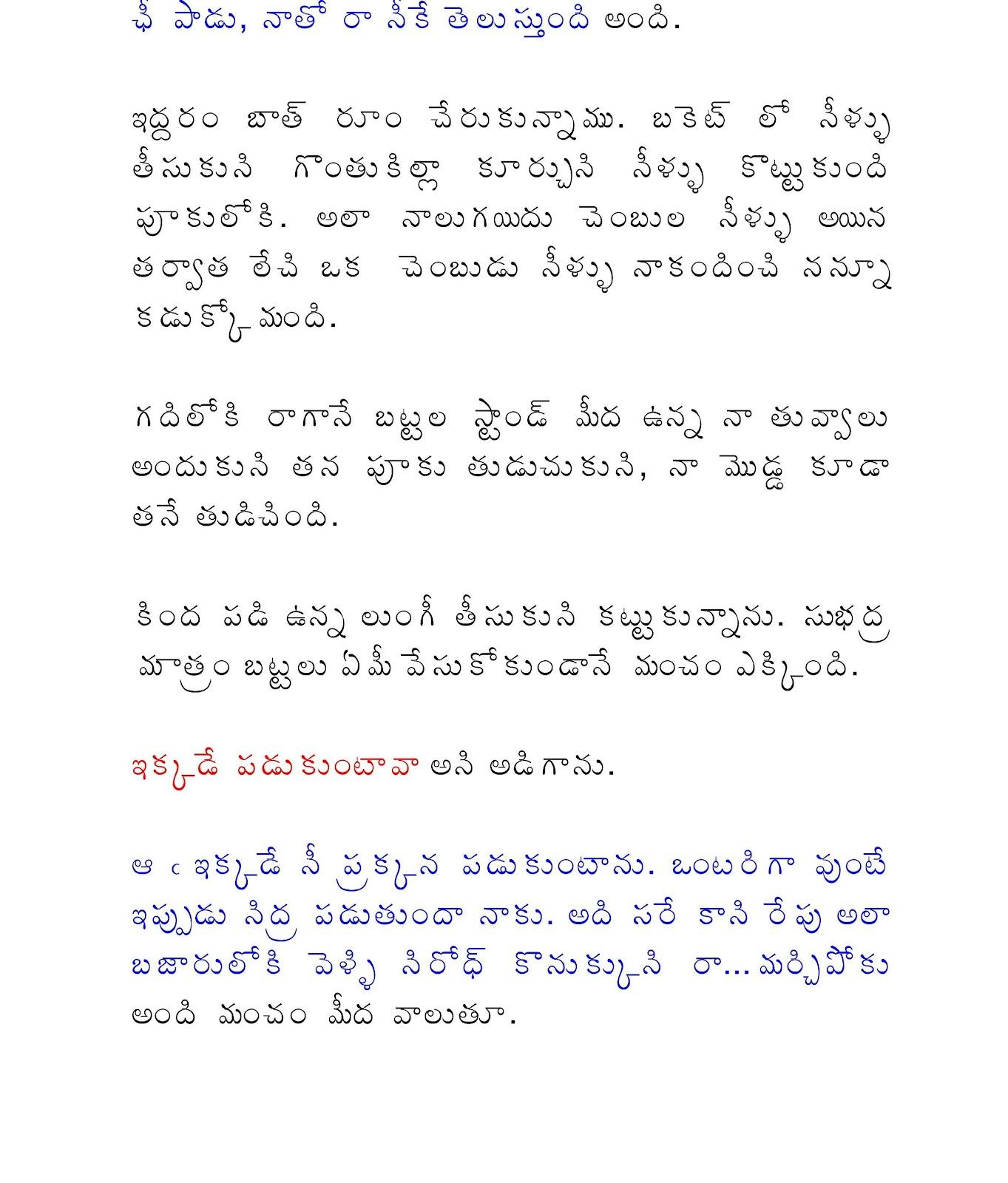 Teluguboothukathalu meekosam blogspot com