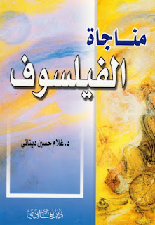 كتاب مناجاة الفيلسوف - غلام حسين ديناني