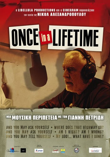 ONCE IN A LIFETIME (2009) ταινιες online seires xrysoi greek subs