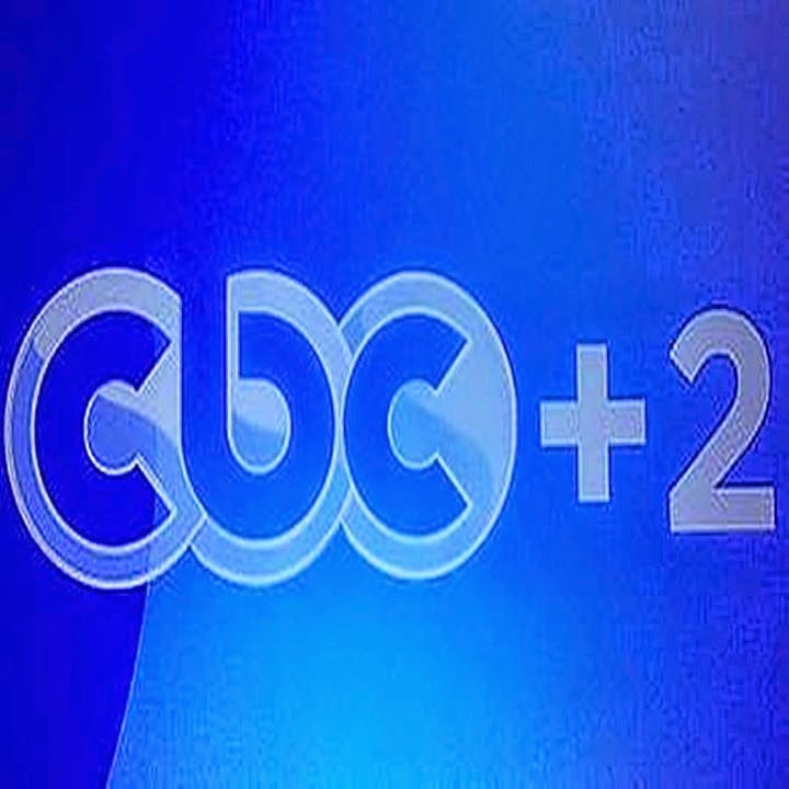 تردد قناة سي بي سي 2 الجديد على النايل سات 2015 - CBC +2 Frequency