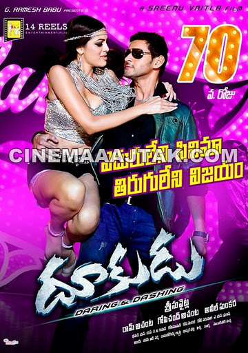 1 - Dookudu Movie 100 Days Wallpapers