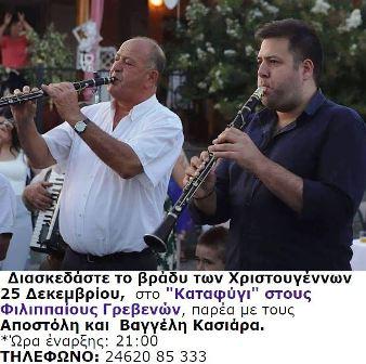Ζωντανή Παραδοσιακή Μουσική
