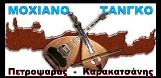 ΜΟΧΙΑΝΟ ΤΑΝΓΚΟ