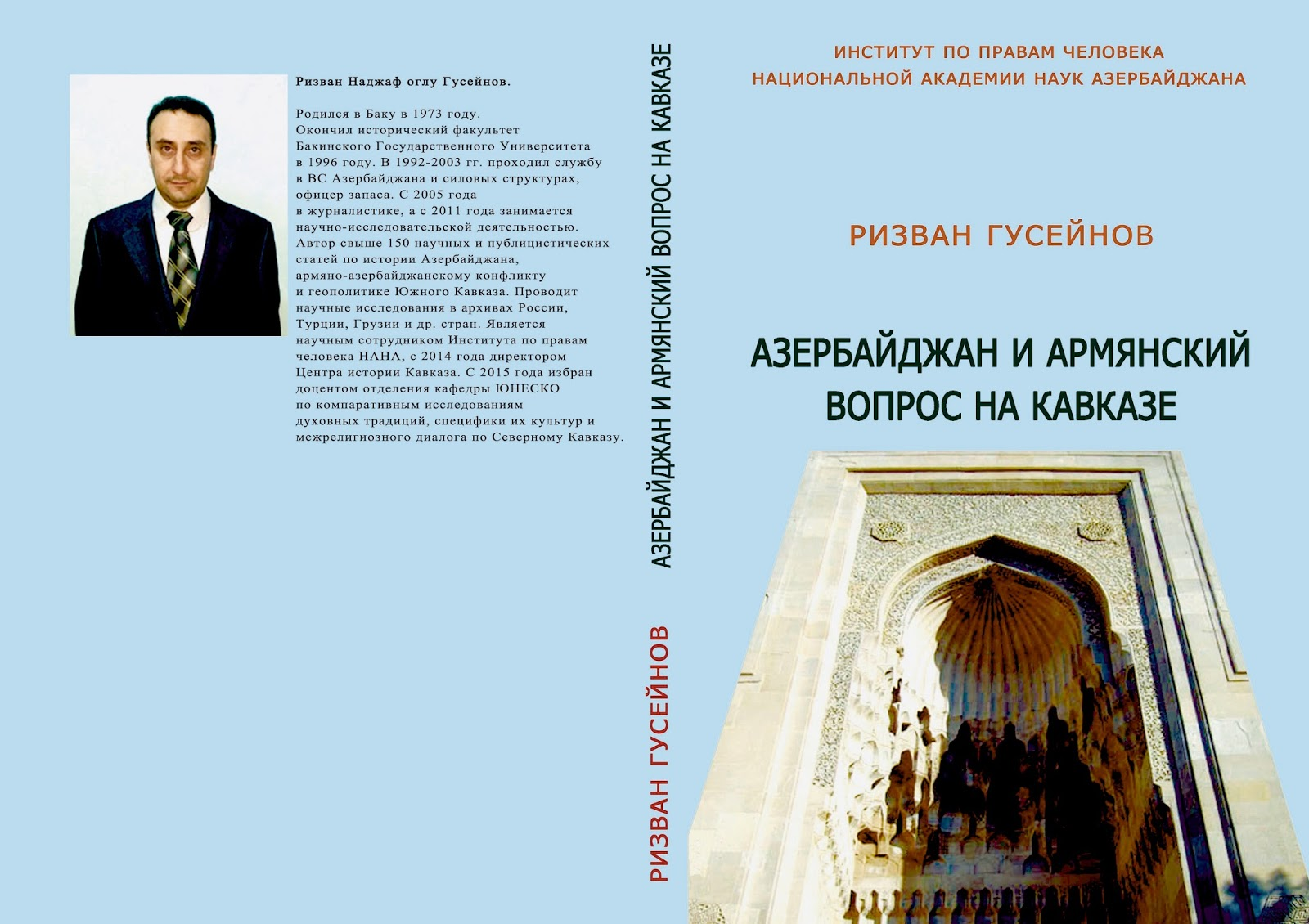 Азербайджан и армянский вопрос на Кавказе