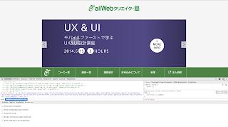 スクリーンショット:allWebクリエイター塾 Google Chrome Developer Toolを表示