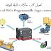تحميل كتب حاكمات قابلة للبرمجة  Books of PLCs Programmable Logic controller