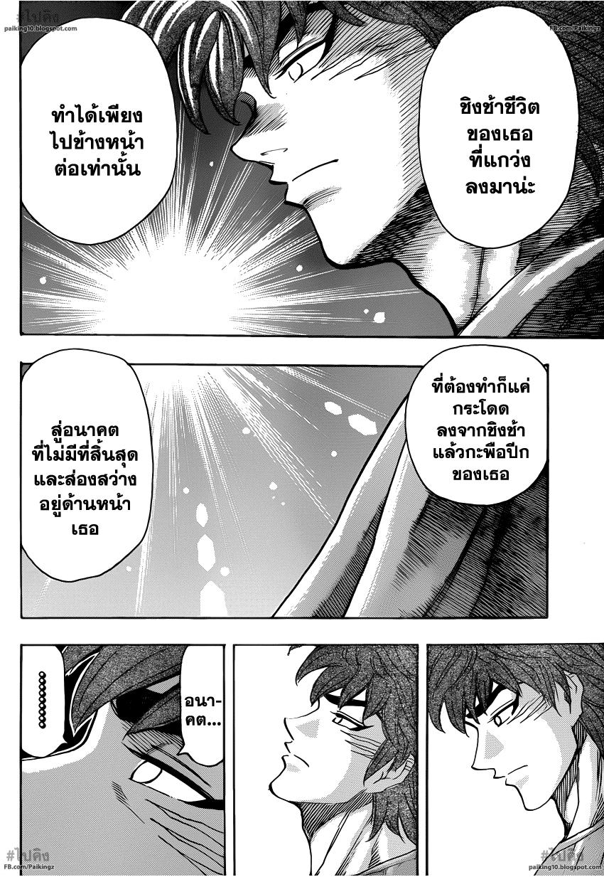 อ่านการ์ตูน Toriko260 แปลไทย ความฝันของโทริโกะ!!