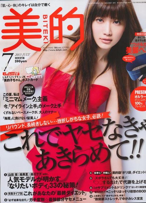 Biteki (美的) July 2013 Youn-a ヨンア