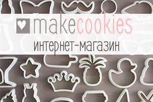 MakeCookies.Ru