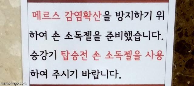 Aviso en coreano alertando del brote del MERS