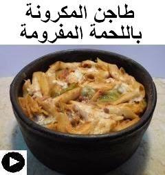 فيديو طاجن المكرونة باللحمة المفرومة بطريقة افضل من المطاعم