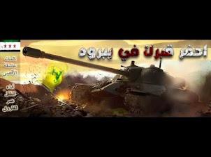 رائع نشيد احفر قبرك في يبرود