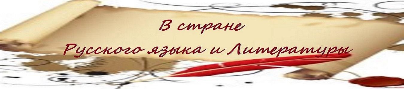 """""""В стране Русского языка и Литературы"""""""