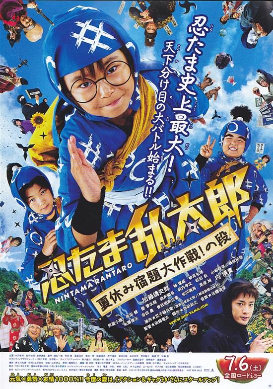 xem phim Ninja Loạn Thị: Điệp Vụ Bất Khả Thi - Ninja Kids!!! Summer Mission Impossible full hd vietsub online poster