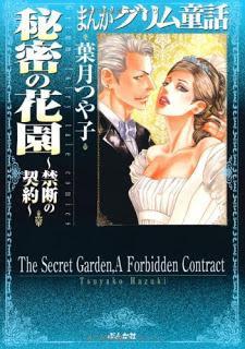 [葉月つや子] まんがグリム童話 密の花園~禁断の契約~