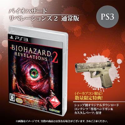 http://www.shopncsx.com/bhrevelations2ps3jpn.aspx