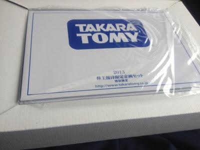タカラトミーの株主優待の箱