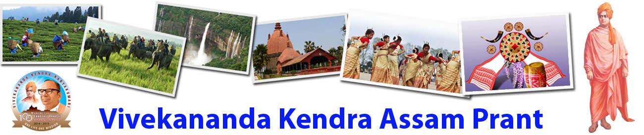 Vivekananda Kendra Assam Prant