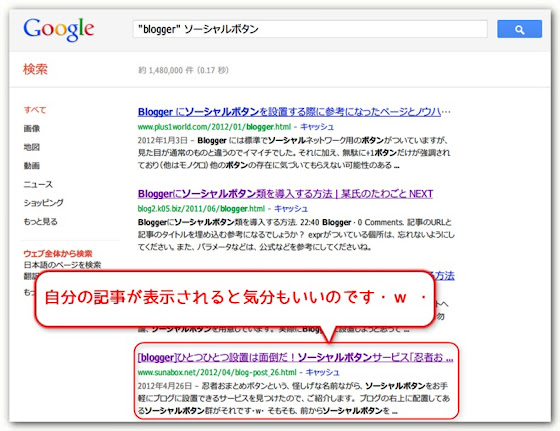 Google検索結果画像1