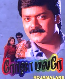 Watch Roja Malare (1997) Tamil Movie Online