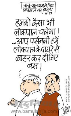 laloo prasad yadav cartoon, mulayam singh cartoon, jan lokpal bill cartoon, indian political cartoon, corruption cartoon, corruption in india, India against corruption