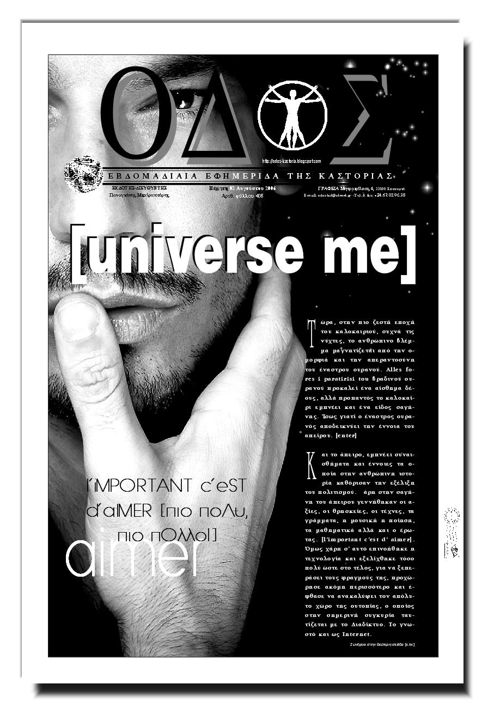 ΟΔΟΣ: [universe me]