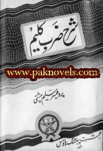 Sharah Zarb e Kaleem of Allama Muhammad Iqbal