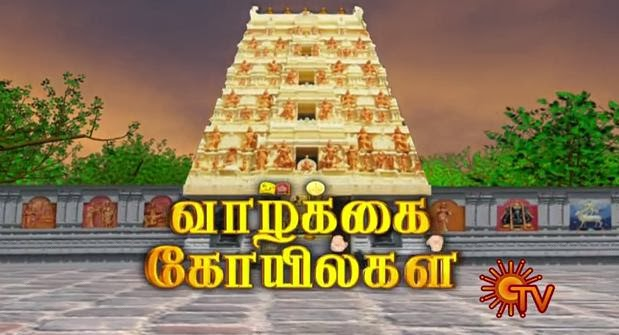 Vazhkkai Kovilgal  Dt 15-03-14 March Episode 96 Murugan Kovil