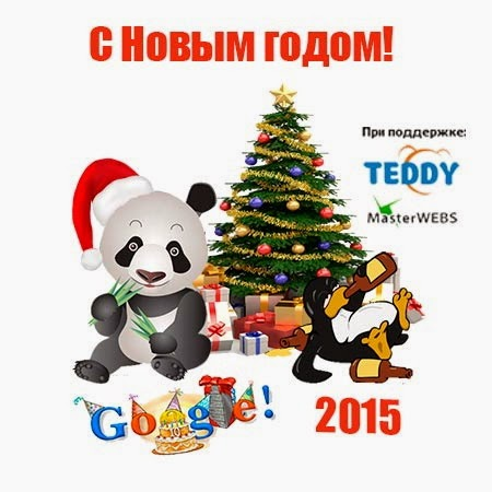 happy-new-year-2015-min.jpg