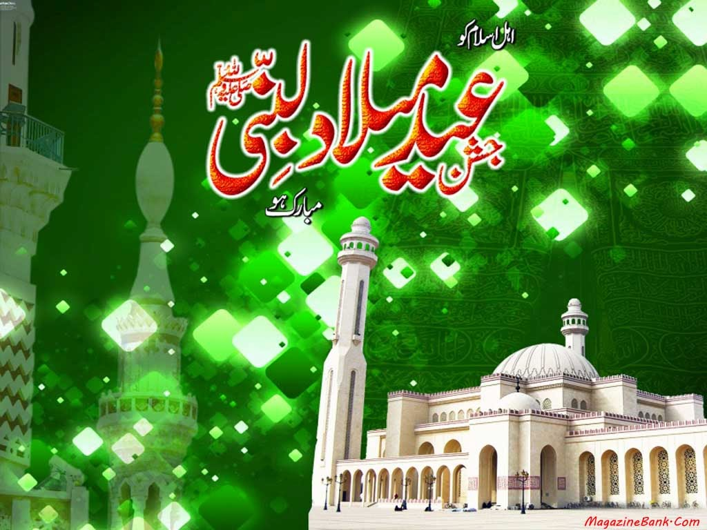 Wallpaper download eid milad un nabi - Eid Milad Un Nabi Wallpapers 2014 With Text Messages