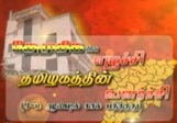 Captain TV  Nigalvugal 14-09-2013