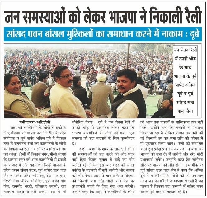 जन समस्याओं को लेकर भाजपा ने निकाली रैली,जन चेतना रैली में उमड़ी भीड़ के साथ भाजपा के पूर्व सांसद सत्य पाल जैन व पूर्व पार्षद अनिल दुबे।