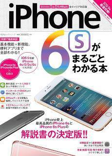 iPhone6sがまるごとわかる本