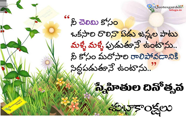 Telugu Friendship Day Quotes  773