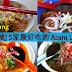 [槟城] 5家最好吃的 Asam Laksa