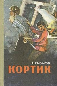 обложка книги а рыбаков кортик