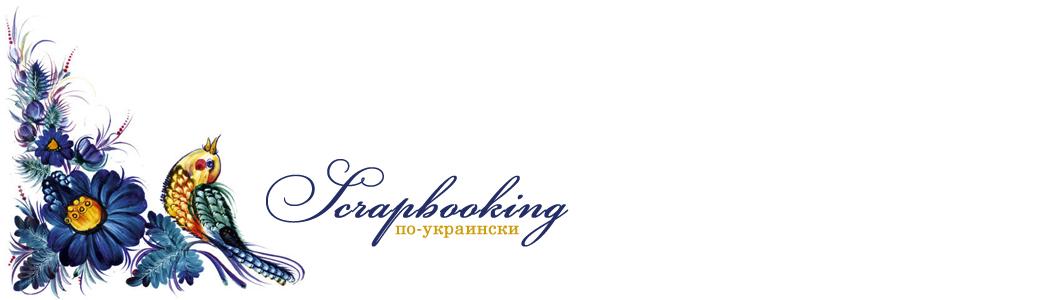 Всеукраинский творческий проект