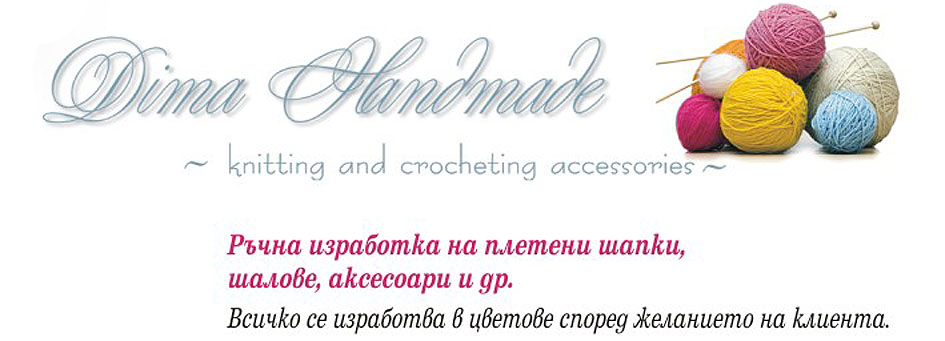 Dima Handmade - knitting and crocheting accessories