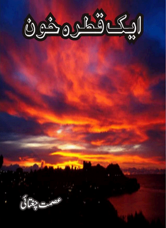 Ek Qatra Khoon by Asmat Chugtai