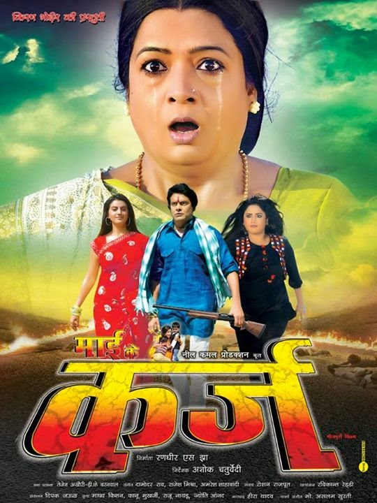 Rani chatterjee, Roshan Rajput and Sanjay Panday in a secend First Look Poster of Bhojpuri Movie Mai Ke Karz