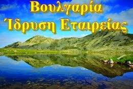 Ίδρυση Εταιρείας στη Βουλγαρία