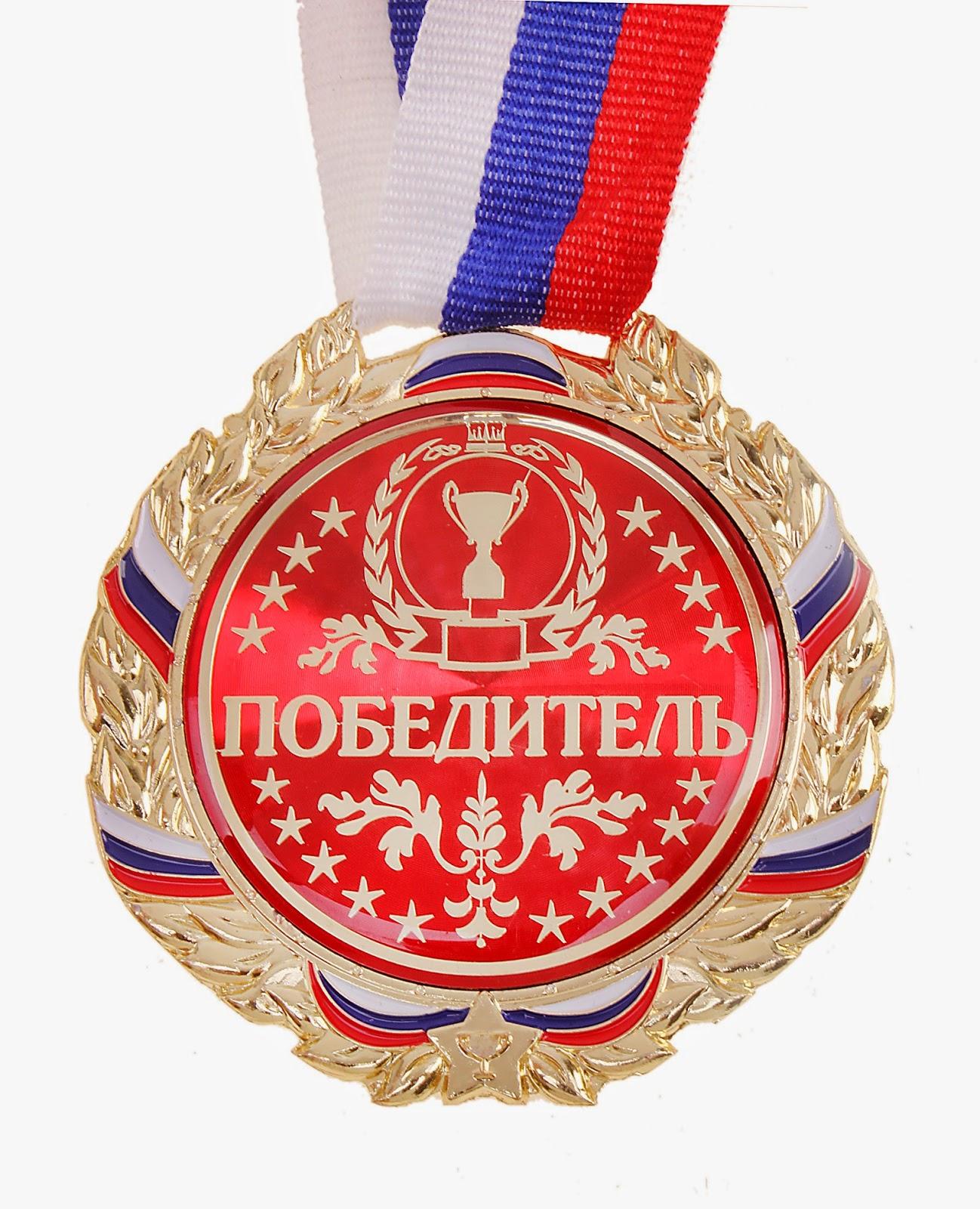 Поздравления с первой медалью в спорте девушке