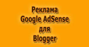 Реклама AdSense в середине статьи Blogger