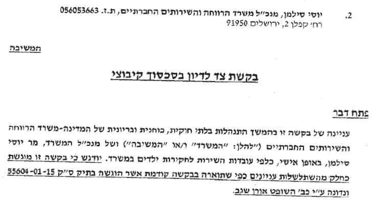 יוסי סילמן - קטע מכתב תביעה על התנהלות בלתי חוקית, כוחנית ובריונית נגד עובדות סוציאליות