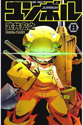 重機人間ユンボル 第01-08巻 [Juuki Ningen Jumbor vol 01-08] rar free download updated daily