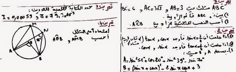 تصحيح فرض محروس نموذج2 حول الحساب المثلثي، مبرهة فيثاغورس، الزاوايا المحيطية والزوايا المركزية  لمستوى الثالثة اعدادي.