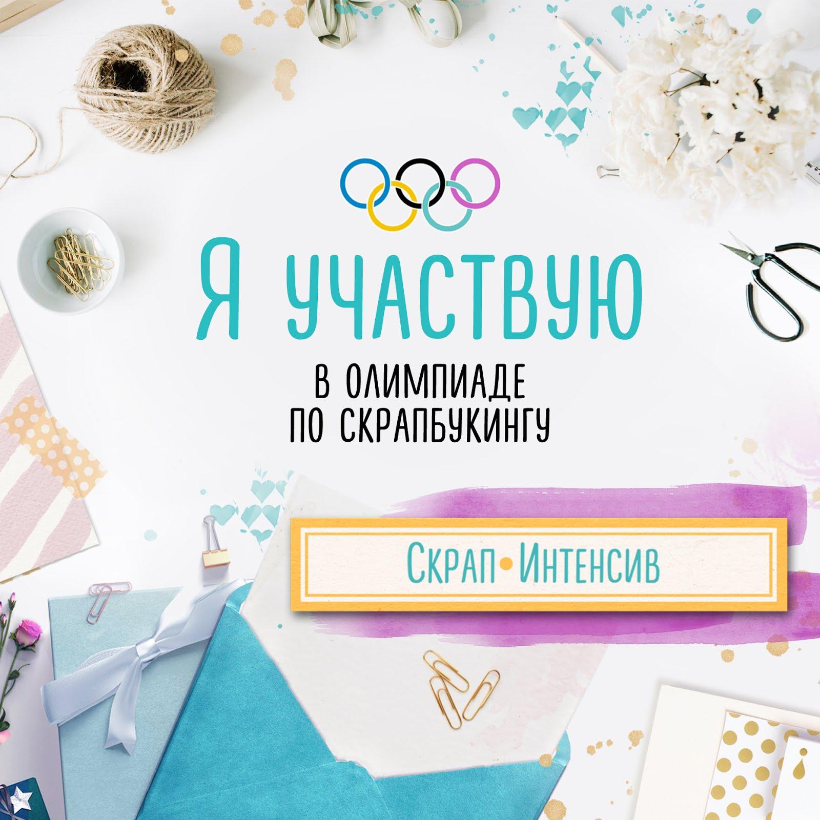 Олимпиада от Скрап-интенсив